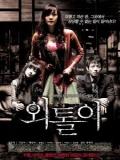 The Loner - 2008