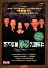 The Quiet Family (1998)
