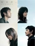 Su-Ki-Da - 2005