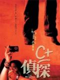 The Detective - 2007