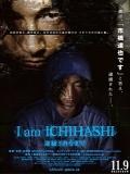 I Am Ichihashi: Journal Of A Murderer - 2013