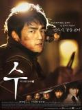 Soo / Art Of Revenge - 2007