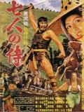 Los Siete Samuráis - 1954