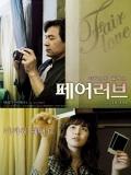 Fair Love - 2009