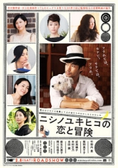 The Tale Of Nishino (2014)