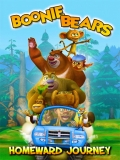 Boonie Bears: Homeward Journey - 2013
