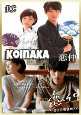 Koinaka/Love Relationship