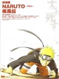 Naruto Shippūden: La Película - 2007