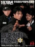 El Espíritu De Bruce Lee - 2004