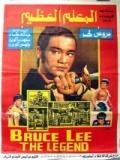 La Leyenda De Bruce Lee - 1984