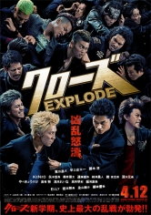 Kurozu Explode (Crows 3) (2014)