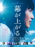 Maku Ga Agaru (The Curtain Rises) - 2015
