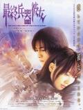 SaiKano (SaiKano Live-Action) - 2006