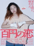 100 Yen Love - 2014