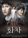 Hoa-cha (Helpless) - 2012
