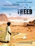 Theeb - 2014