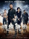 Te Shu Shen Fen (Special ID) - 2013
