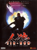 Jin-Roh: The Wolf Brigade - 1998