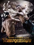 Jin Gang Wang (The Wrath Of Vajra) - 2013
