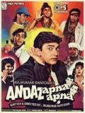 Andaz Apna Apna - 1994