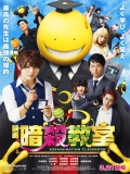 Ansatsu Kyôshitsu The Movie - 2015