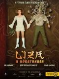 Liza, A Rókatündér (Liza, The Fox-Fairy) - 2015