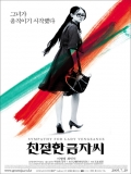 Hinjeolhan Geumjassi (Sympathy For Lady Vengeance) - 2005