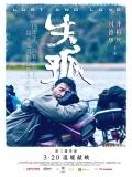 Shi Gu (Lost And Love) - 2015