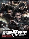Jie Jiu Wu Xian Sheng (Saving Mr. Wu) - 2015