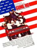 Gung Ho (Fábrica De Locuras) - 1986