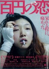 Hyakuen No Koi (100 Yen Love) (2014)