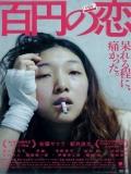 Hyakuen No Koi (100 Yen Love) - 2014