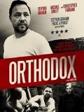 Orthodox - 2015