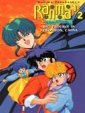 Ranma ½: Gran Golpe En Nekonron, Chin - 1991