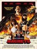 Machete - 2010