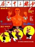 Las 36 Cámaras De Shaolin - 1978