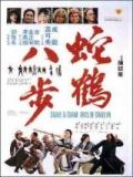 El Estilo De La Serpiente Y La Grulla De Shaolin - 1978