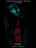 Shi Yi (The Bride) - 2015