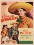 ¡Viva Mi Desgracia! - 1943