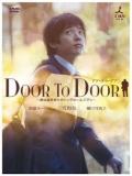 Door To Door (De Puerta En Puerta) - 2002