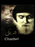 Charbel - 2009