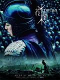 Hua Mulan - 2009
